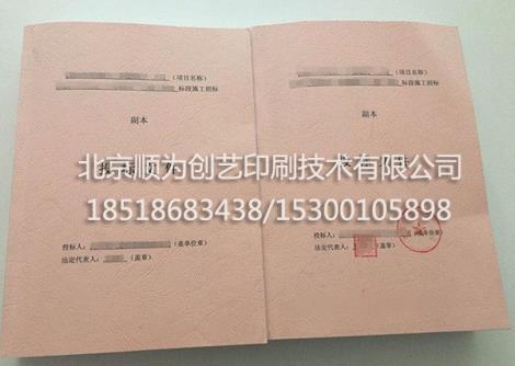 标书制作印刷定制