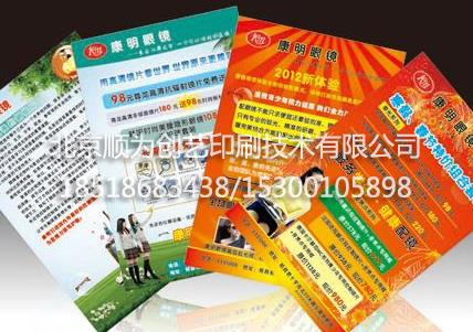 彩页单页印刷厂家