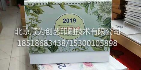 日历印刷直销