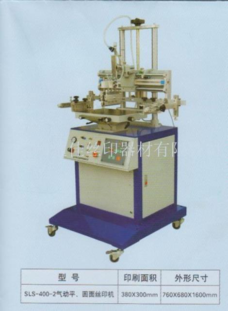 SLS-400-2气动平,圆面丝印机加工