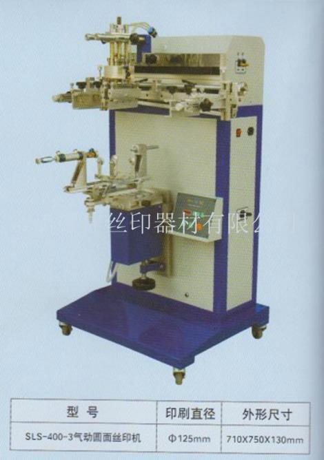 SLS-400-3气动圆面丝印机加工