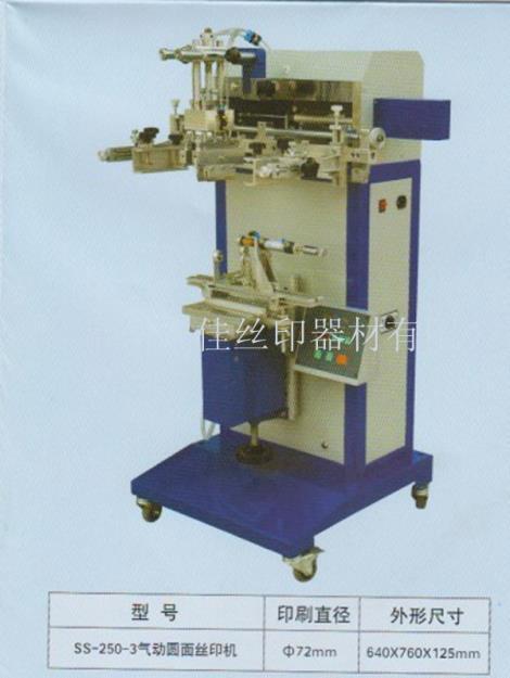 SS-250-3气动圆面丝印机价格