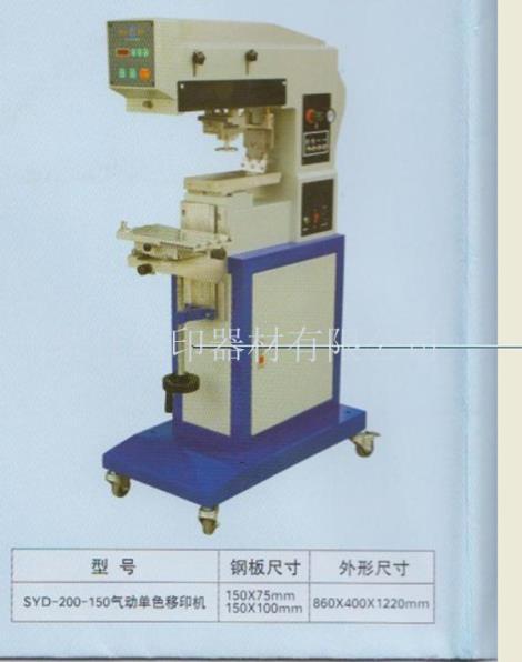 SYD-200-150气动单色移印机