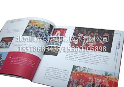 书刊杂志印刷厂家