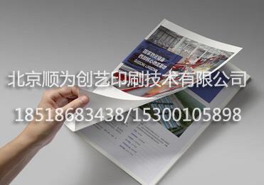 杂志印刷厂家