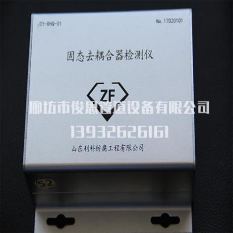 固态去耦合器检测仪