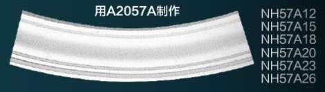 弧线 用A2057A制作