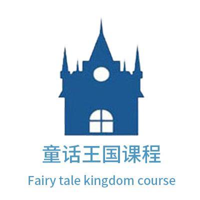 童话王国课程