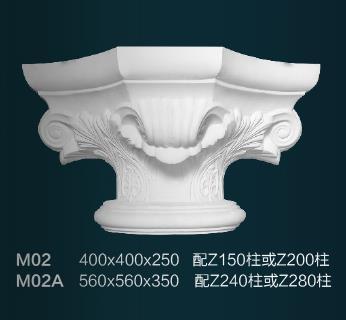 罗马柱头M02 M02A
