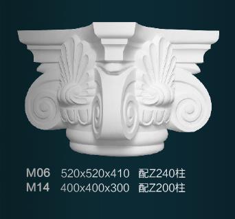 罗马柱头M06 M14