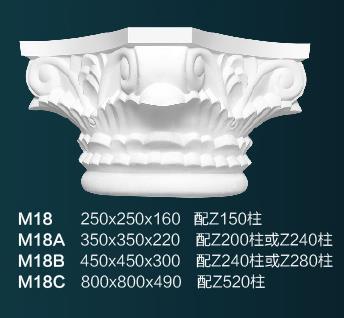 罗马柱头生产商