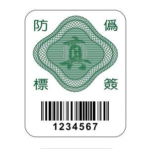 防伪标签制作