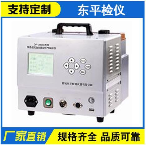 DP-2400(A)型恒温恒流自动连续大气采样器