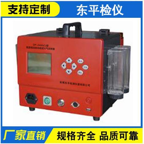DP-2400(C)型恒温恒流自动连续大气采样器