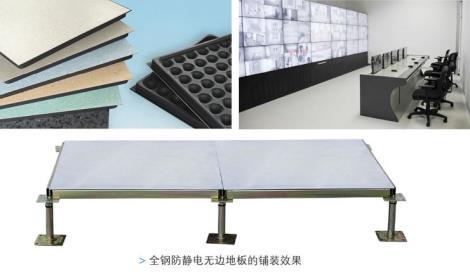 全钢防静电活动地板定制