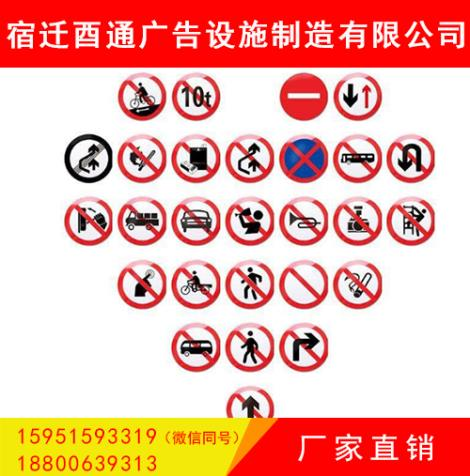 交通金属标识牌