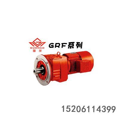 GRF系列减速机供货商