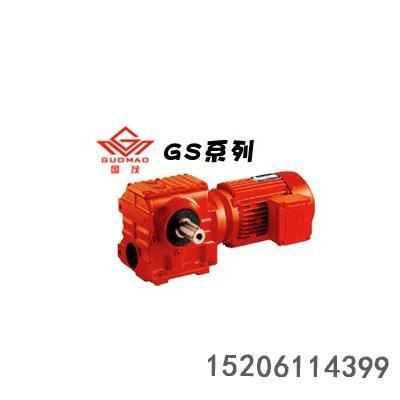 GS系列减速机