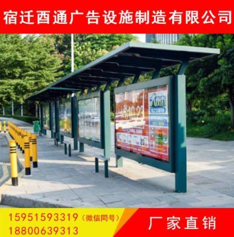 公交站台安装