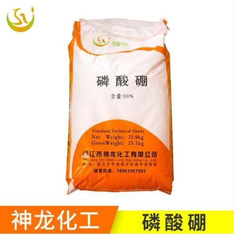 磷酸硼供应商
