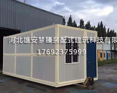 折叠式活动房设计