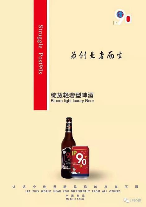 绽放轻奢型啤酒