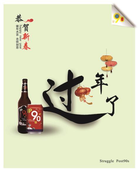 红啤供货商