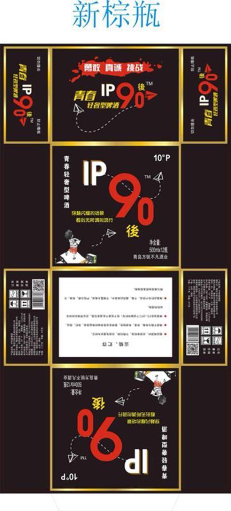 IP90後330ml夜场小瓶厂家