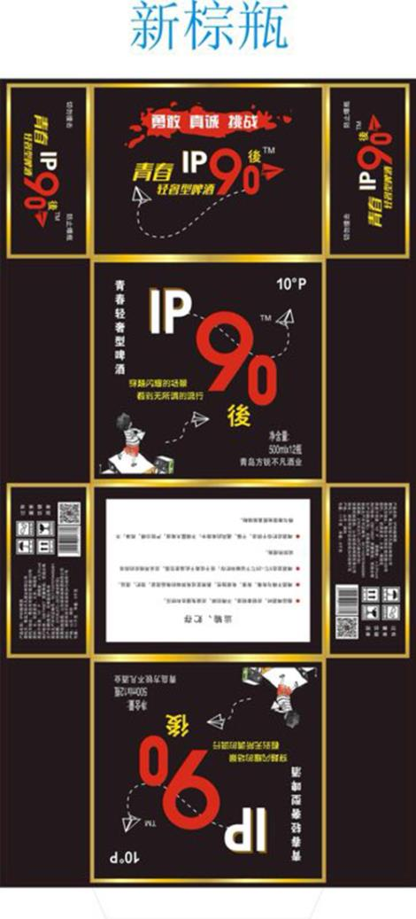 IP90後330ml夜场小瓶瓶直销