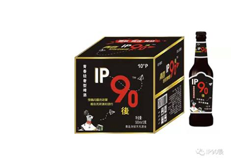 IP90後棕瓶