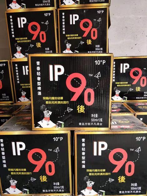 IP90後棕瓶供货商