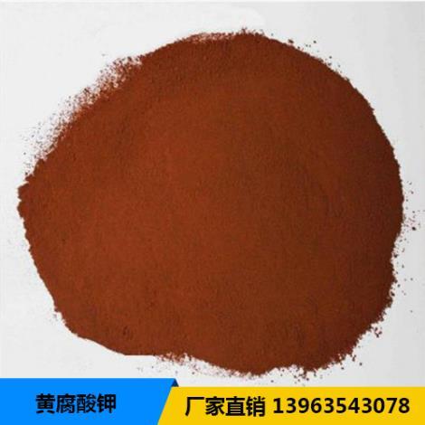 生化黄腐酸钾加工