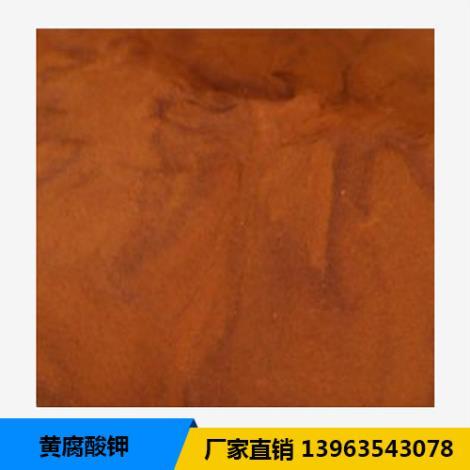 生化黄腐酸钾供货商