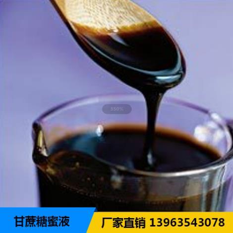 甘蔗糖蜜液