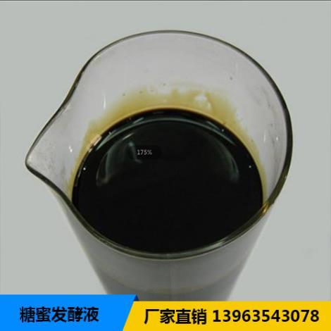 糖蜜发酵液