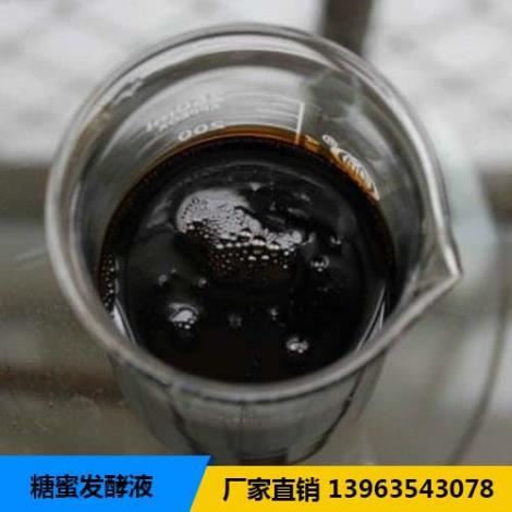 糖蜜发酵液加工