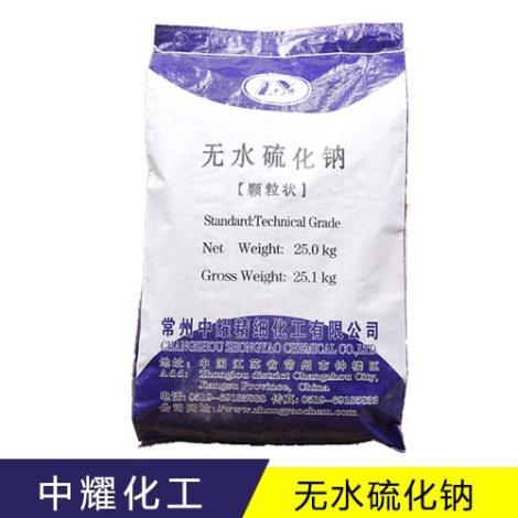 无水硫化钠生产厂家