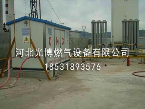 CNG减压站加工