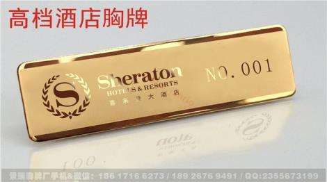 上海胸牌制作 個性UV彩印不銹鋼胸牌廠家