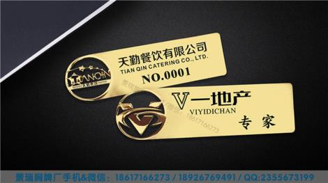 上海美容師胸牌 上海美容美發工號牌定做