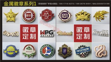 上海活動胸牌定做 上海金屬徽章 個性胸牌