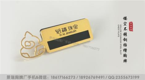 上海珠寶店胸牌價格 上海公司胸牌批發