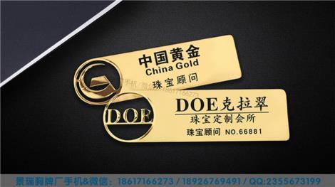 上海物業胸牌 上海酒店胸牌 上海金屬徽章