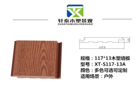 117x13木塑墙板