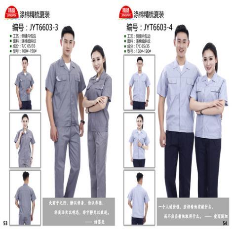 夏季工作服套装男短袖