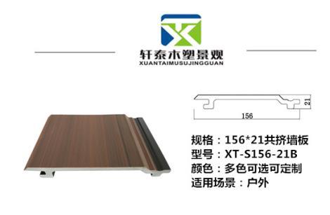 156x21共挤墙板