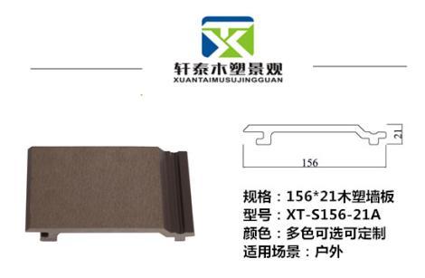 156x21木塑墙板