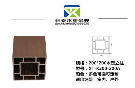 200x200木塑立柱