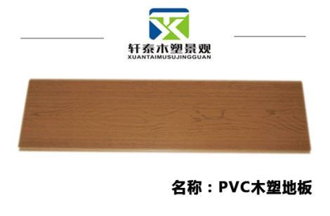 pvc木塑地板
