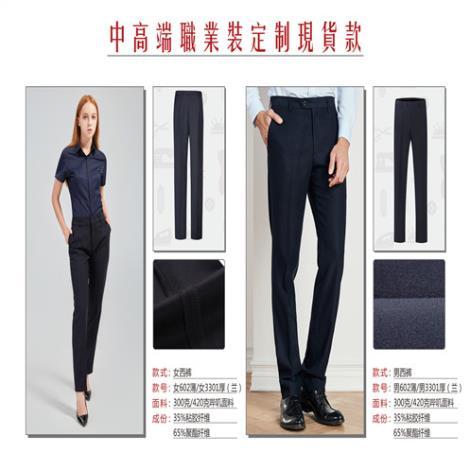 西裤供应商